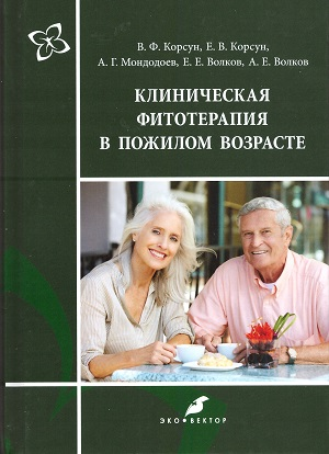 Корсун В.Ф., Корсун Е.В., Мондодоев А.Г., Волков Е.Е.  Волков А.Е. Клиническая фитотерапия в пожилом возрасте.