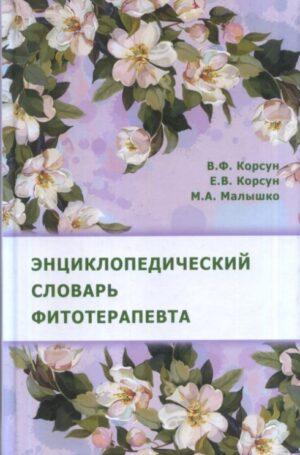 Корсун В.Ф., Корсун Е.В., Малышко М.А. Энциклопедический словарь фитотерапевта