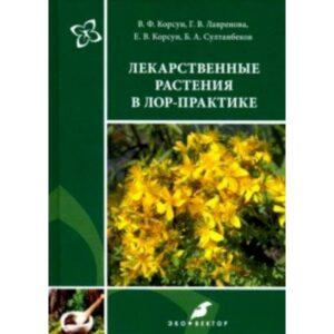 Корсун В.Ф., Лавренова Г.В., Корсун Е.В., Султанбеков Б.А.  Лекарственные растения в ЛОР-практике: руководство по клинической фитотерапии.